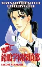 SUZUNARI HIGH SCHOOL DETECTIVE CLUB - Volume 4 ebook by Takumi Kusakabe