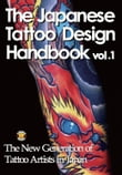The Japanese Tattoo Design Handbook Vol.1