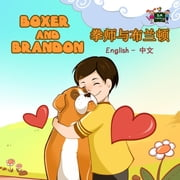 Boxer and Brandon 拳师与布兰顿 (Bilingual Mandarin Kids Book)