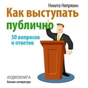 How to Speak in Public: 50 Questions and Answers [Russian Edition] audiobook by Nikita Neprjahin