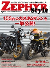 ZEPHYR Style 2015年7月号 - 2015年7月号 ebook by