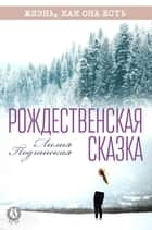 Рождественская сказка ebook by Лилия Подгайская