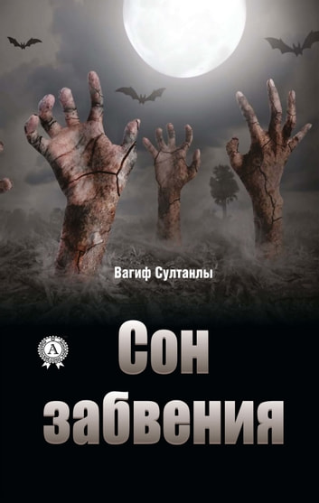 Сон забвения ebook by Вагиф Султанлы