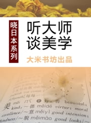 Know Japan's series 3: Listening to Master's View on Aesthetics (Chinese Edition) ebook by DaMi BookShop