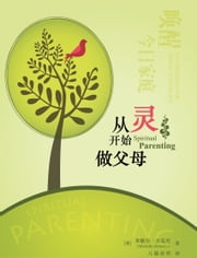 Spiritual Parenting (Simplified Chinese) - An Awakening for Today's Families ebook by Michelle Anthony