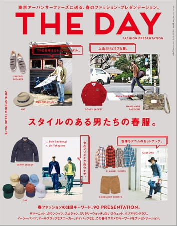 THE DAY 2016 Spring Issue ebook by 三栄書房