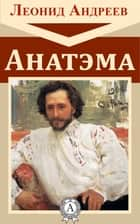 Анатэма eBook by Леонид Андреев