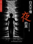 珍藏一生的经典散文:白天不懂夜的黑 ebook by 金庚石