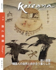 Koreana - Autumn 2013 (Japanese) ebook by The Korea Foundation