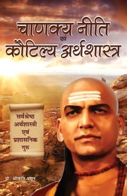 CHANAKYA NITI EVAM KAUTILYA ARTHSHASTRA (Hindi) ebook by SHRIKANT PRASOON