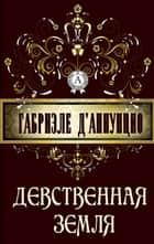 Девственная земля ebook by Габриэле Д`Аннунцио, Николай Бронштейн