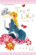 True Love-禁忌摯愛-(01) ebook by 杉山美和子