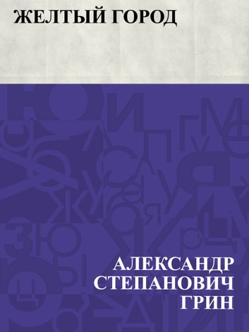Zheltyj gorod ebook by Александр Степанович Грин