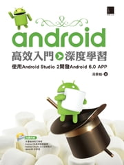 Android高效入門>>深度學習 - 使用Android Studio 2開發Android 6.0 APP ebook by 湯秉翰