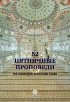 52 Пятничные Проповеди ebook by Omer Oztop