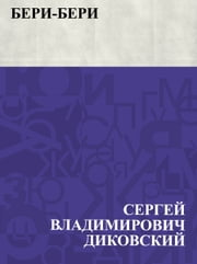 Бери-бери ebook by Сергей Диковский