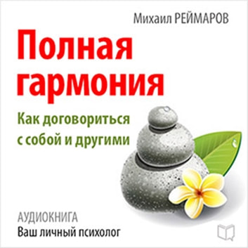 Complete Harmony: How to Negotiate with Yourself and Others [Russian Edition] audiobook by Mihail Reymarov