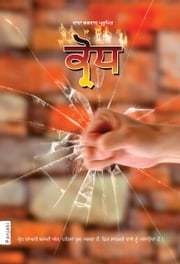 ਕ੍ਰੋਧ (In Punjabi) ebook by Dada Bhagwan, Mr. Deepakbhai Desai