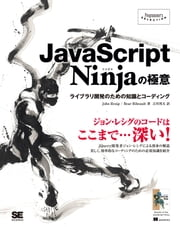 JavaScript Ninjaの極意 ebook by Bear Bibeault, John Resig