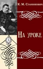 На уроке ebook by К. М. Станюкович