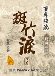 百年陸沈 卷壹 One Hundred Years of Sinking Volume I - 斑竹淚 下闕 Tearing Bamboo Part 2 of 2 ebook by 鸞鳳 Phoenix