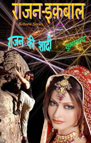 RAJAN KI SHADI - राजन की शादी ebook by ShubhaNand
