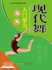 Introduction to Modern Dance (Ducool Tutorials of Selection Edition) ebook by Zhang Xiaochun,Zhao Yongcai