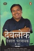 Devlok - Devdutt Pattanaik Ke Sang (Hindi edition) ebook by Devdutt Pattanaik