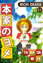 THE YAMADA WIFE - Volume 14 eBook by Richi Okada