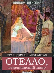 Отелло, венецианский мавр - Трагедия в пяти актах ebook by Вильям Шекспир