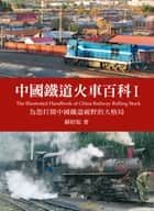 中國鐵道火車百科I - The Illustrated Handbook of China Railway Rolling Stock 電子書 by
