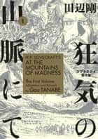 H.P. Lovecraft's At the Mountains of Madness Volume 1 (Manga) ebook by Gou Tanabe