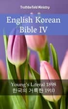 English Korean Bible IV - Young´s Literal 1898 - 한국의 거룩한 1910 ebook by Robert Young, Joern Andre Halseth, TruthBeTold Ministry