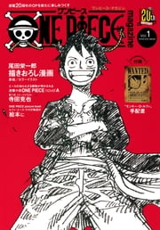 ONE PIECE magazine Vol.1 ebook by 尾田栄一郎