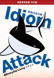 Idiom Attack Vol. 1 - Everyday Living (Trad. Chinese Edition) : 成語攻擊 1 - 日常生活 - English Idioms for ESL Learners: With 300+ Idioms in 25 Themed Chapters ebook by Peter Liptak, Matthew Douma, Jay Douma