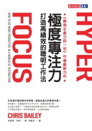 極度專注力:打造高績效的聰明工作法 - Hyperfocus: How to Be More Productive in a World of Distraction 電子書 by 克里斯.貝利Chris Bailey, 洪慧芳