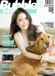 Bubble 寫真月刊 Issue 053 ebook by Popcorn Publishing LTD