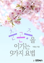 춘곤증을 이기는 9가지 요법 ebook by Kobo.Web.Store.Products.Fields.ContributorFieldViewModel