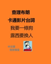 Charlie Brwon in Chinese ebook by Yaolee Chen