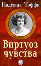Виртуоз чувства eBook by Надежда Тэффи