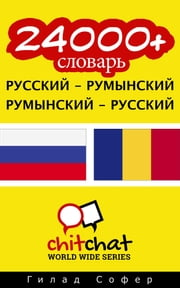 24000+ словарь русский - румынский ebook by Гилад Софер