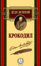 Крокодил ebook by Федор Достоевкий