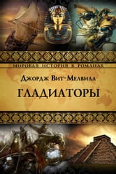 Гладиаторы ebook by Вит-Мелвилл, Джордж
