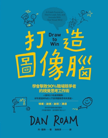 打造圖像腦:學會擊敗90%職場競爭者的視覺思考工作術 - Draw to Win: A Crash Course on How to Lead, Sell, and Innovate with Your Visual Mind ebook by 丹.羅姆 Dan Roam