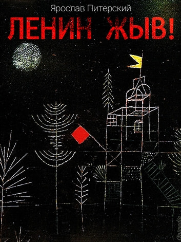 Ленин жЫв - Роман - Русская антиутопия ebook by Ярослав Питерский