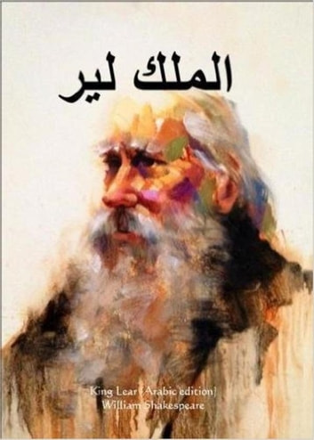 الملك لير, King Lear, Arabic edition ebook by William Shakespeare