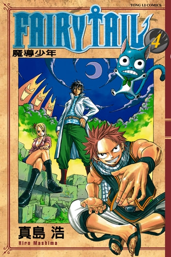 FAIRY TAIL 魔導少年 (4) ebook by 真島浩