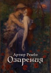 Озарения: Russian language ebook by Артюр Рэмбо