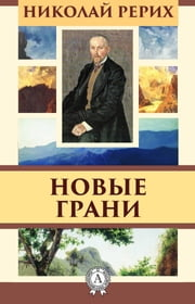 Новые грани ebook by Николай Рерих