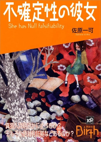 不確定性の彼女 She has Null falsifiability ebook by 佐原一可